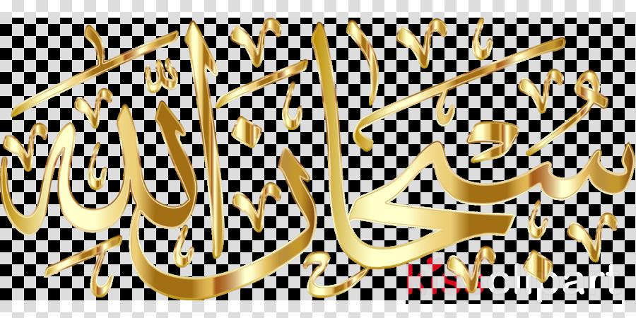 kaligrafi lailahaillallah clipart Tasbih Calligraphy Allah