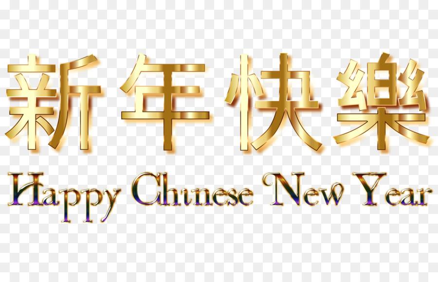 kata kata imlek 2018 clipart chinese new year new years day