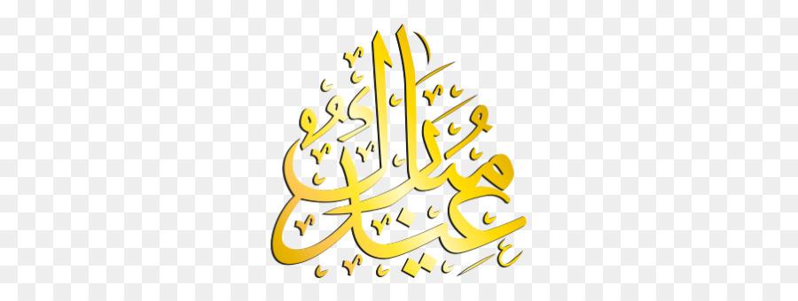 Eid Mubarak Text Urdu Clipart Ramadan Yellow Text Transparent Clip Art