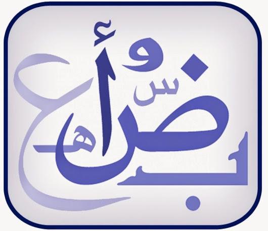 Download status whatsapp arabic sad clipart Qaida