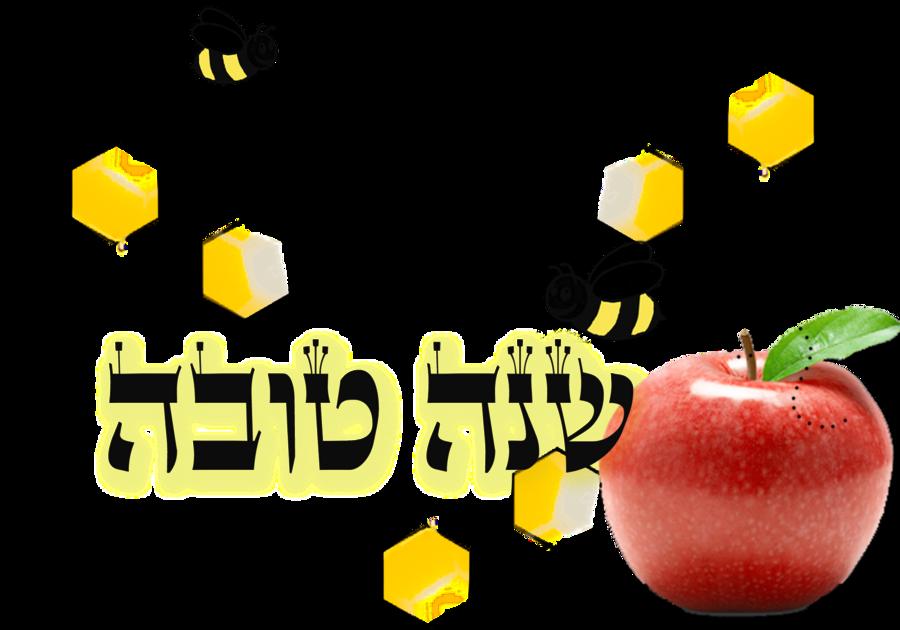 Clipart resolution 1600*1120 - clip art clipart Rosh Hashanah Judaism