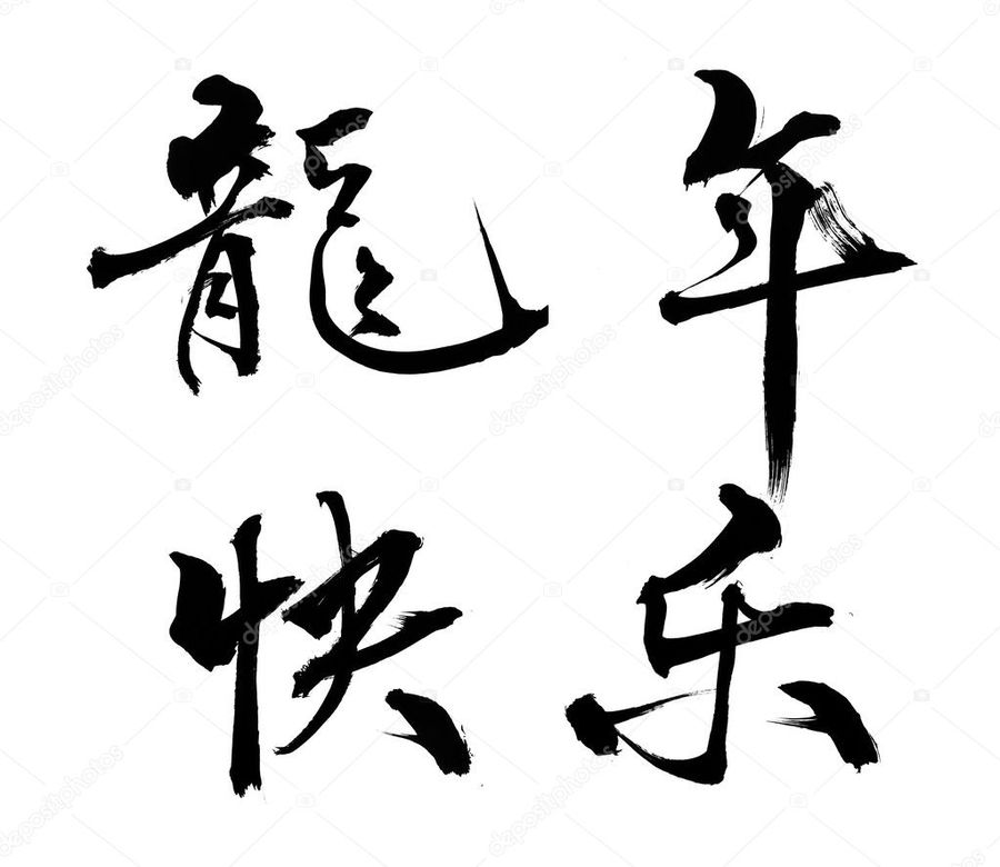 chinese new year clipart stock photography clip art