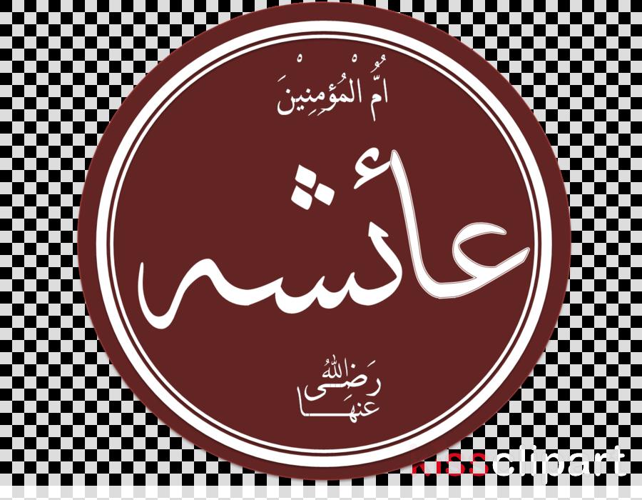 aisyah ummul mukminin clipart Quran Islam Mecca
