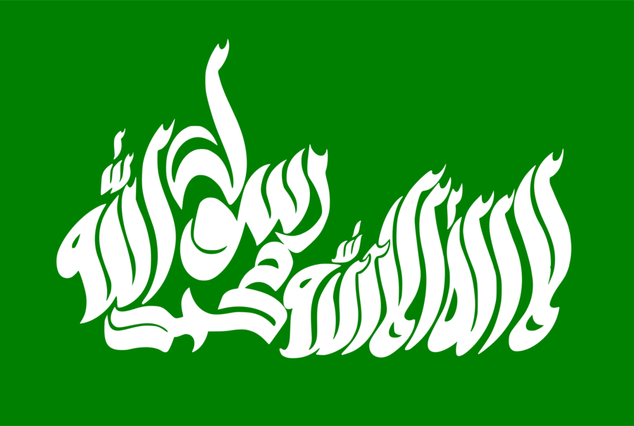 https://library.kissclipart.com/20180928/tyw/kissclipart-shahada-green-flag-clipart-shahada-flag-of-saudi-a-be4ae018ffa6beb2.png