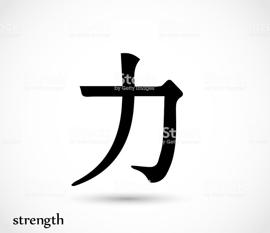 Download Chinese Symbol For Bone Clipart Chinese Characters Kanji