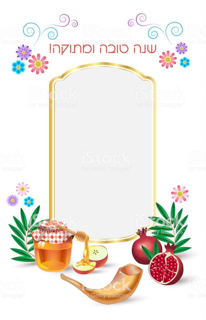 Clipart resolution 6601024 greeting card for rosh hashanah clipart resolution 6601024 greeting card for rosh hashanah clipart rosh hashanah greeting note cards yom kippur m4hsunfo