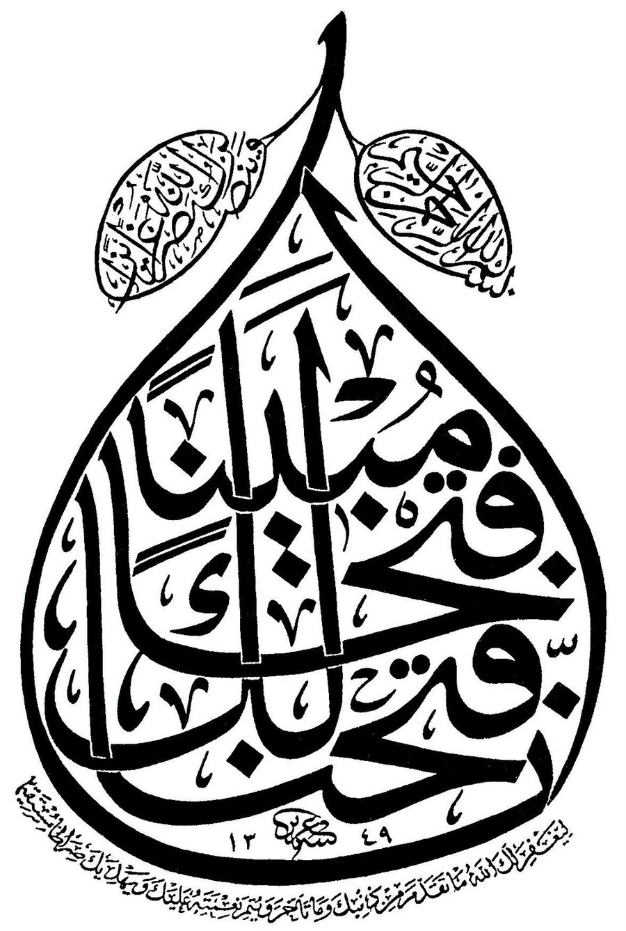 Download رسومات الخط العربى clipart Islamic calligraphy