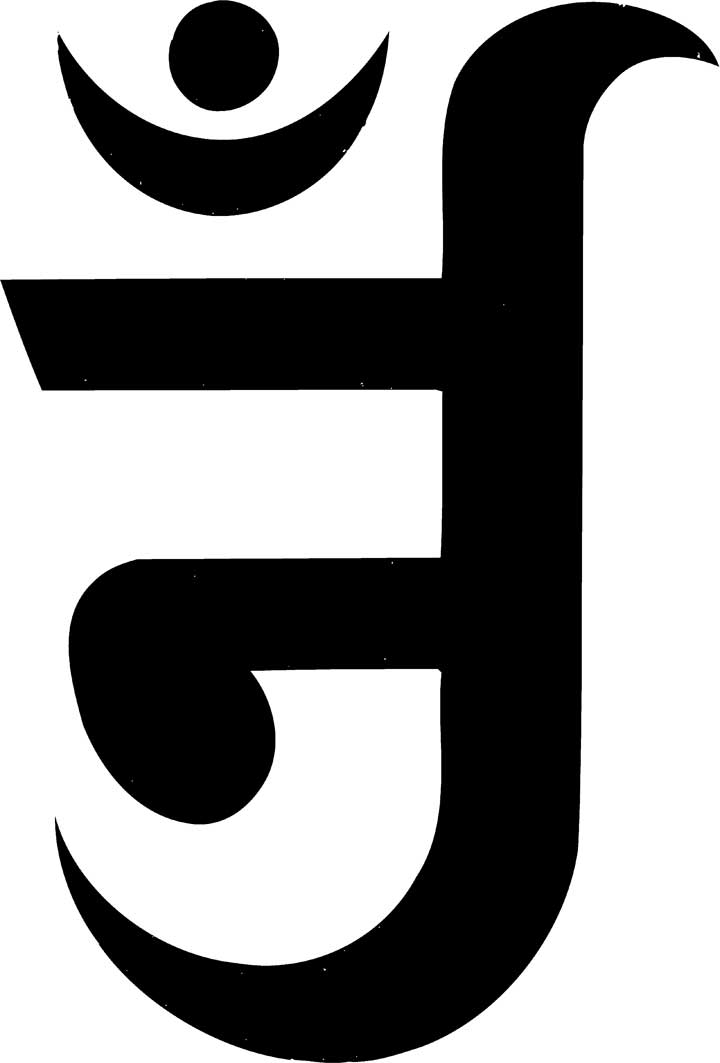 Download Jain Om Symbol Clipart Jainism Om Jain Symbols Religion