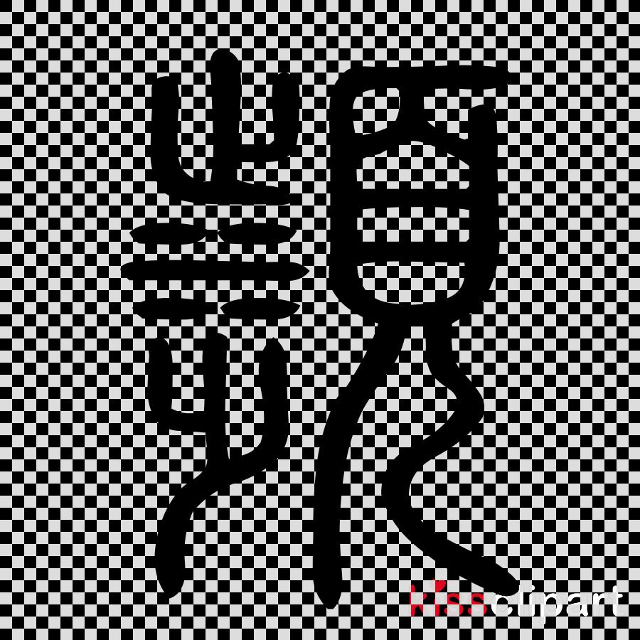 Chinese characters clipart 顏真卿楷書 麓山寺碑