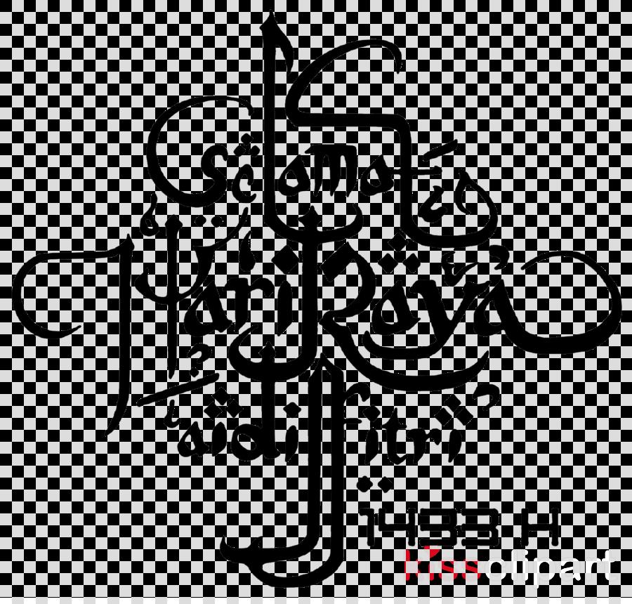 Selamat Hari Raya White Background Clipart Holiday Ramadan Text Transparent Clip Art