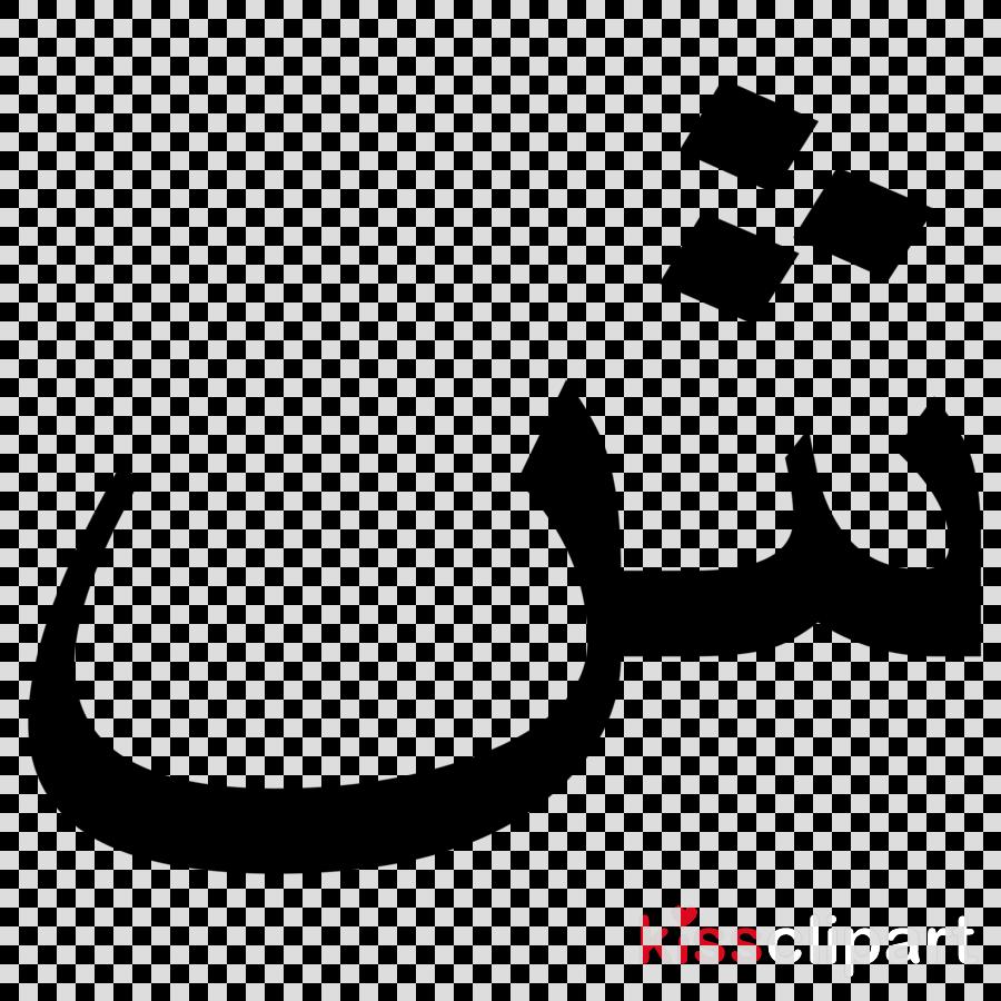 Uyghur Arabic alphabet Image Arabic Language Portable Network Graphics
