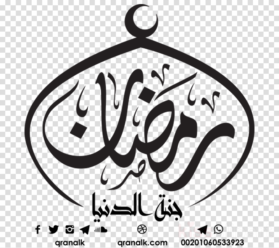 Dua 1st Ramadan Allah Quran
