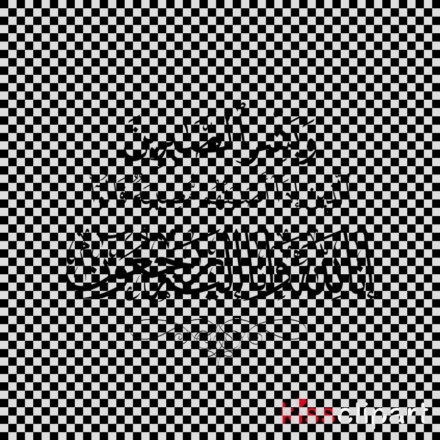 kaligrafi arab islami kaligrafi innalillahi png kaligrafi innalillahi png