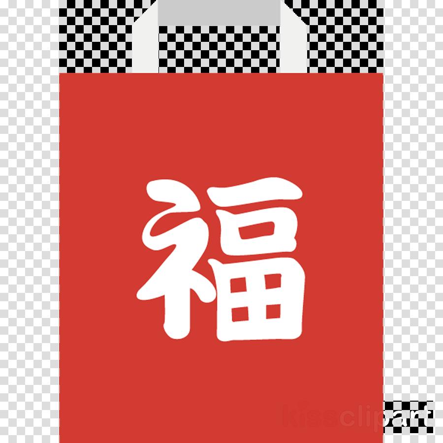 red text font logo clip art